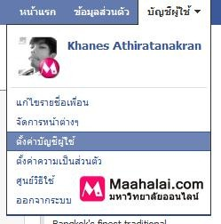 Facebook-548-Setting.jpg