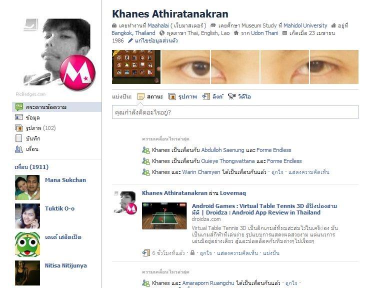 Facebook Tips : ซ่อนภาพติดแท็กจากรูปโปรไฟล์
