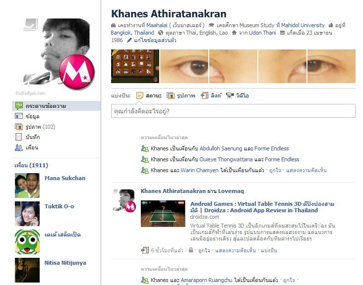 Facebook-558-Setting.jpg