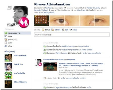 Facebook-558-Setting