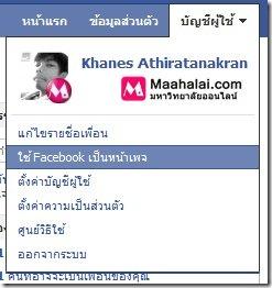 Facebook-trip-006