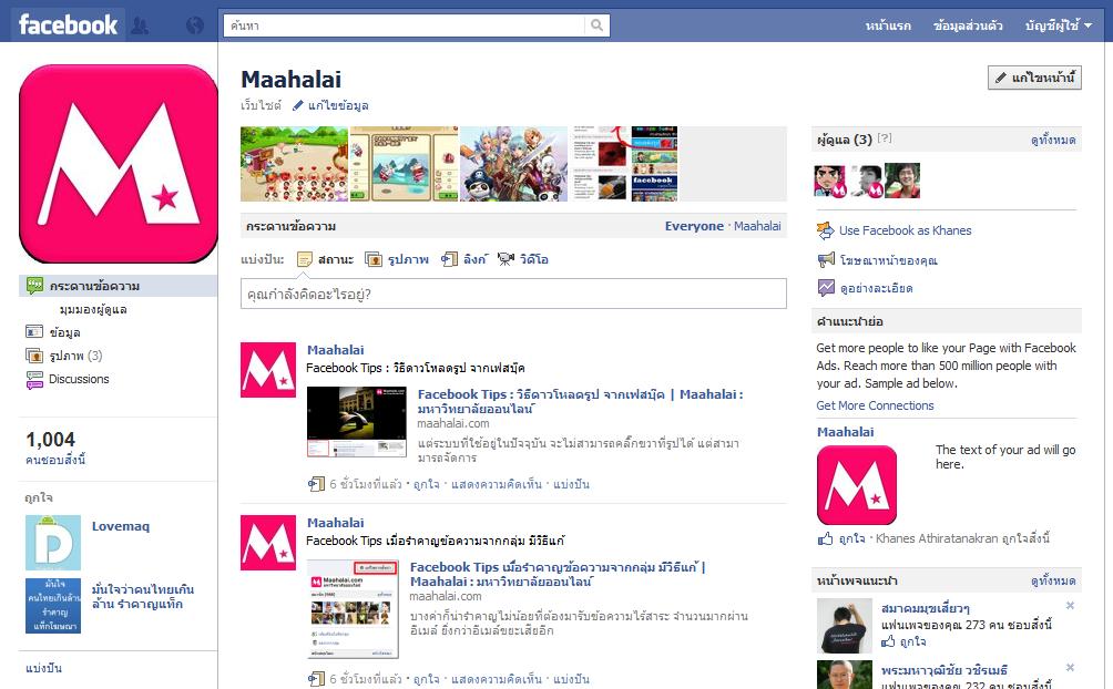 Facebook Tips : ใช้ Facebook เป็นหน้าเพจ