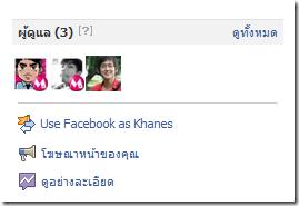 Facebook-trip-011