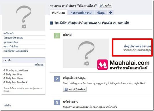 Facebook-trip-061