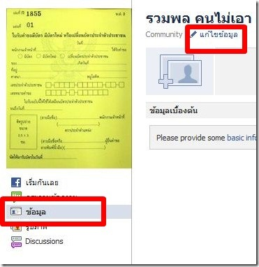 Facebook-trip-067