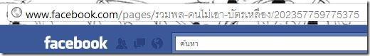 Facebook-trip-070
