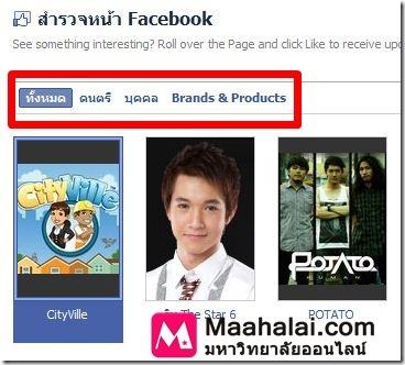 Facebook-trip-074