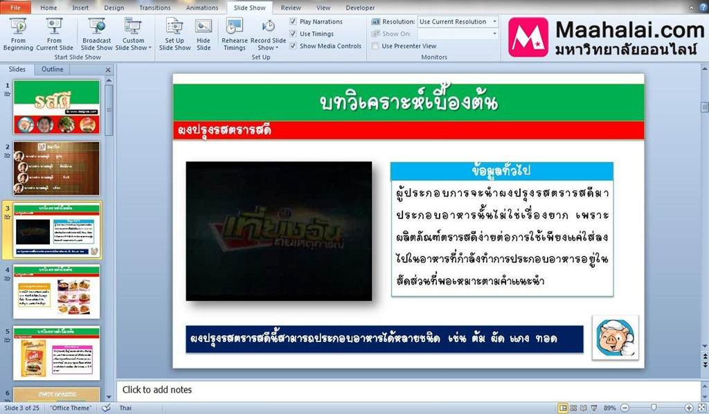   VDO        PowerPoint 2010 (2007 )