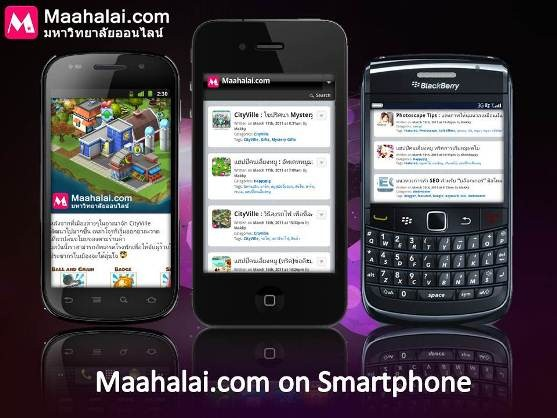  Maahalai.com  Android, iPhone  Blackberry