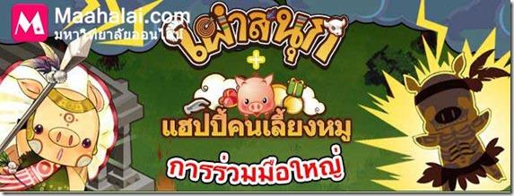 แฮปปี้คนเลี้ยงหมู : รับหมูหัวหน้าเผ่า จากเกมส์เผ่าสนุก