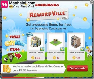 CityVille : รับรางวัลพิเศษกับ Reward Ville