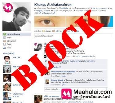เหตุใดคุณจึงโดน Facebook บล็อค !!