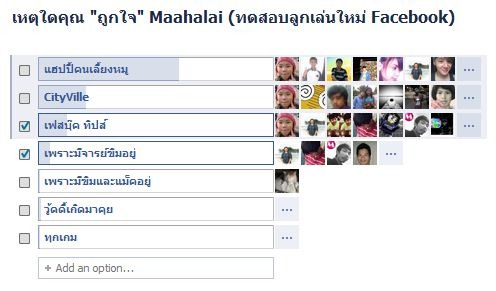  Facebook Question    &#8220;&#8221; Maahalai  166 Vote  100 CityVille 34  20  8   1   2   1  ...
