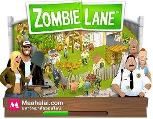 แนะนำ Zombie Lane เกมส์ปราบซอมบี้บน Facebook ภาษาไทยทั้งเกมส์