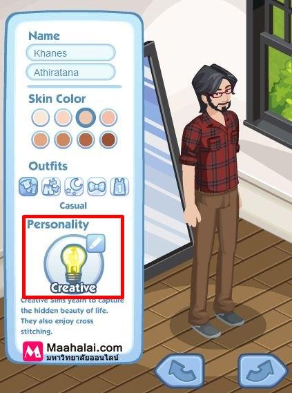 The Sims Social ตอนที่ 15 Personality บุคลิกภาพชาวซิมส์