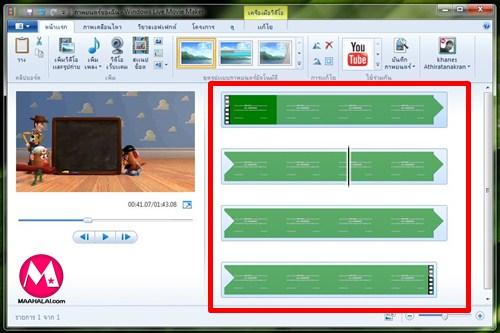 Windows Live Movie Maker ตอนที่ 1 วิธีตัดต่อวิดีโอ