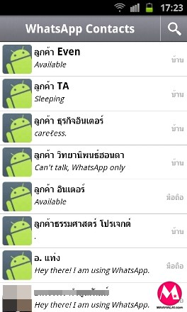 รู้จักกับ Whatsapp แอพแชทยอดนิยม iPhone BB Android Nokia