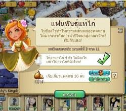 "CastleVille ตอนที่ 2 วิธีเปลี่ยนภาษาให้เป็น ""ภาษาไทย"""