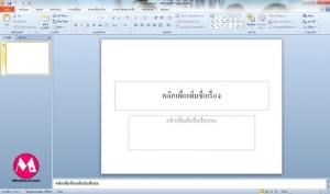PowerPoint-001-300x177