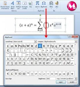 PowerPoint บทที่ 18 : สร้างสมการคณิตศาสตร์