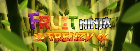 Fruit Ninja Frenzy เกมส์ฟันผลไม้สุดมันส์ บน Facebook
