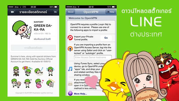 วิธีดาวน์โหลดสติ๊กเกอร์ LINE ต่างประเทศด้วย OpenVPN