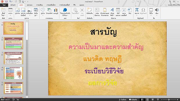 PowerPoint 2013 [ตอนที่ 6] วิธีสร้างสารบัญ ให้คลิกแล้วไปยังสไลด์ที่ต้องการ