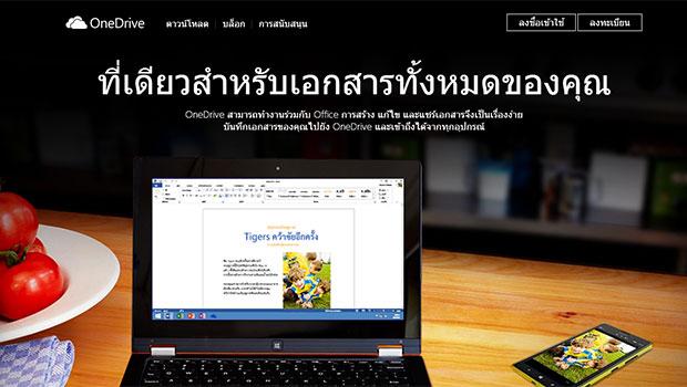 OneDrive บริการเก็บไฟล์ออนไลน์ฟรี จาก Microsoft
