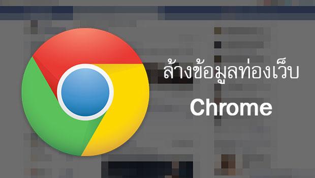 Chrome [ตอนที่ 12] วิธีล้างข้อมูลการท่องเว็บ และรหัสผ่านที่บันทึกไว้