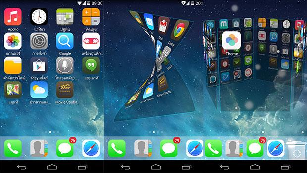 เปลี่ยนธีมมือถือ Android ให้เป็นแบบไอโฟนด้วยแอพ IOS 7 3D launcher