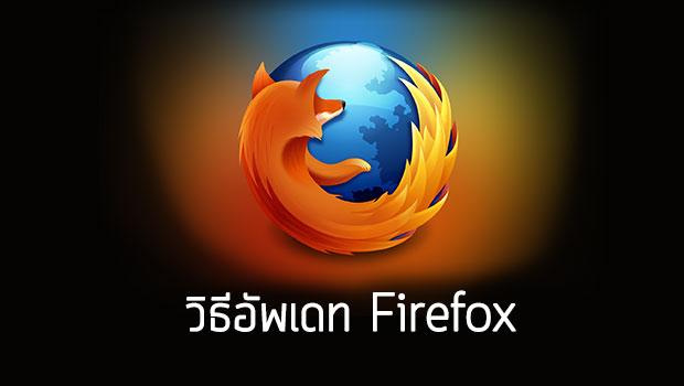 วิธีอัพเดท Firefox ให้เป็นรุ่นใหม่