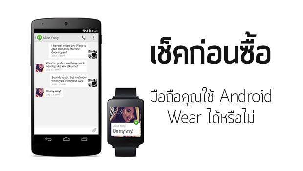 วิธีเช็ค สมาร์ทโฟนของคุณทำงานกับ Android Wear ได้หรือไม่
