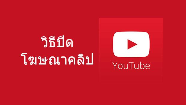 วิธีปิดโฆษณาคลิป YouTube และผลที่ได้ ?