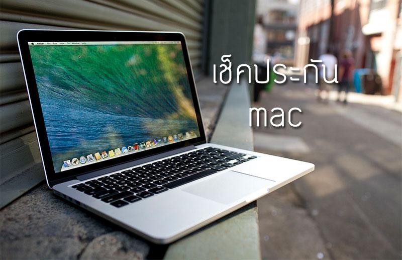 วิธีตรวจสอบ Macbook ของคุณ หมดประกันแล้วยัง