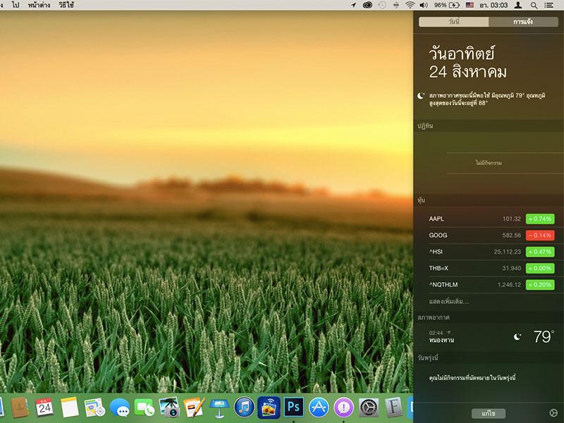 พรีวิว OS X Yosemite รุ่นเบต้า ระบบปฏิบัติการใหม่ของ Mac