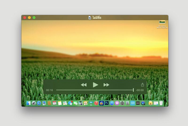 บันทึกภาพหน้าจอ mac เป็นวิดีโอ ด้วยแอพ QuickTime Player
