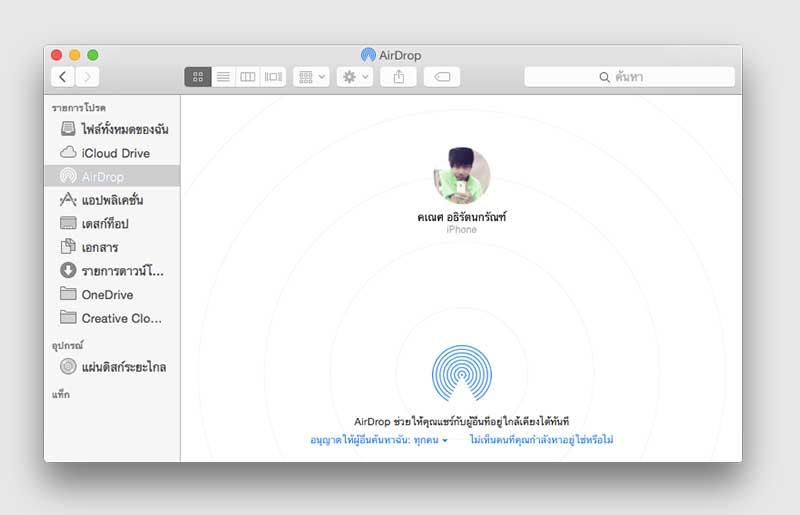 วิธีส่งไฟล์จาก Mac ไปยัง iOS ด้วยการใช้ AirDrop