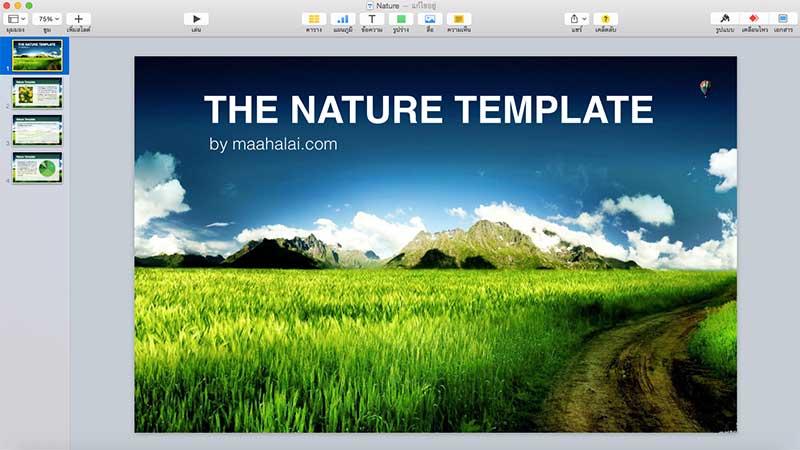 ฟรีเทมเพลท PowerPoint และ Keynote สไตล์เน้นธรรมชาติ