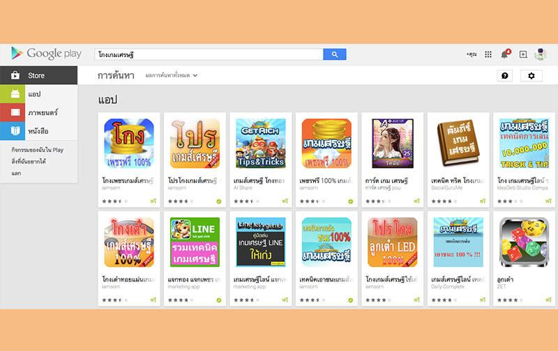 เตือนผู้ใช้ Android ไม่มีแอพไหน โกงเกมเศรษฐีได้จริง
