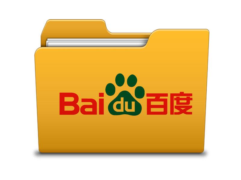 2 วิธีดูว่ามือถือ Android มีโฟลเดอร์ Baidu แอบแฝงมาหรือไม่