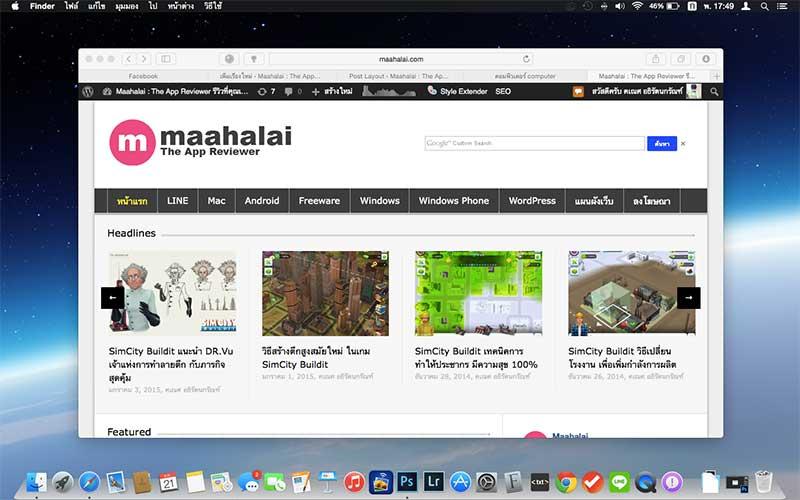 วิธีแก้ปัญหาเมื่อ Safari บน Mac มีอาการค้าง