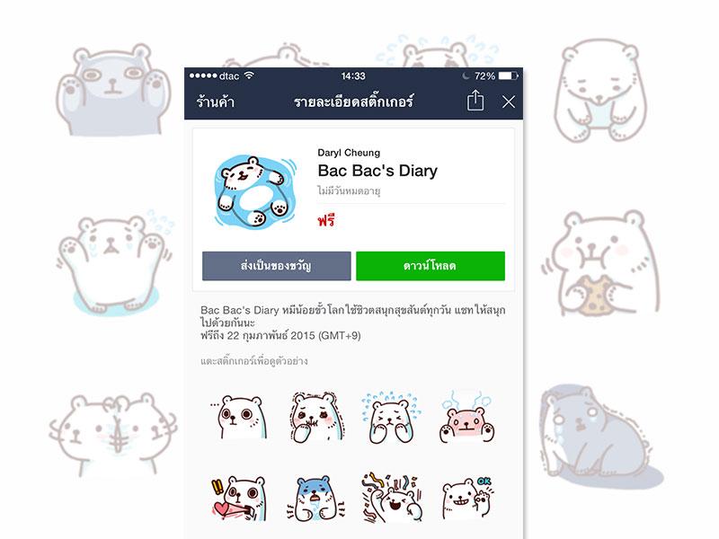 LINE แจกฟรีสติ๊กเกอร์ Bac Bac's Diary หมีน้อยขั้วโลก