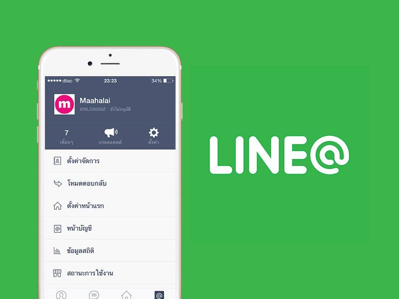 วิธีเปลี่ยนชื่อไอดี LINE@ ให้เป็น Premium ID