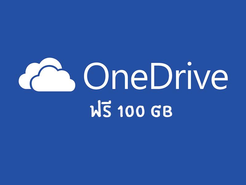 วิธีกดรับพื้นที่ฟรี 100 GB บน OneDrive