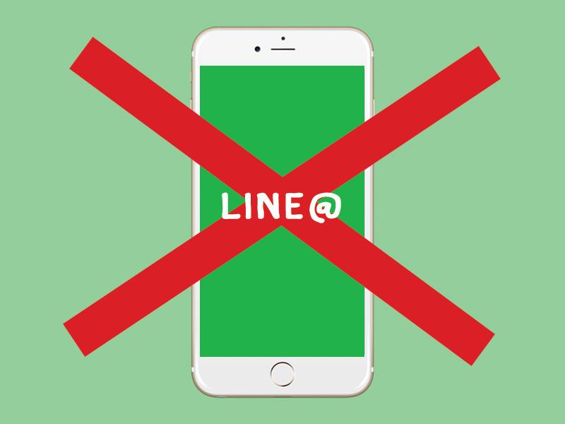 ธุรกิจและองค์กร 10 ประเภท ที่ห้ามใช้ LINE@