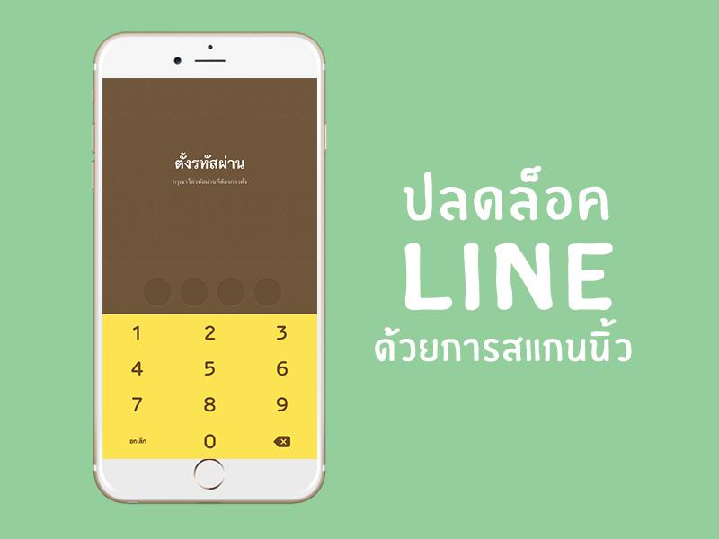 วิธีตั้งค่าให้ปลดล็อคแอพ LINE ด้วย Touch ID