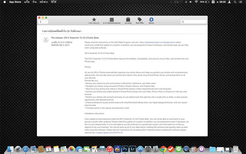 """[อัพเดท] OS X Yosemite 10.10.3 Public Beta เพิ่มแอพใหม่ชื่อ """"รูปภาพ"""""""