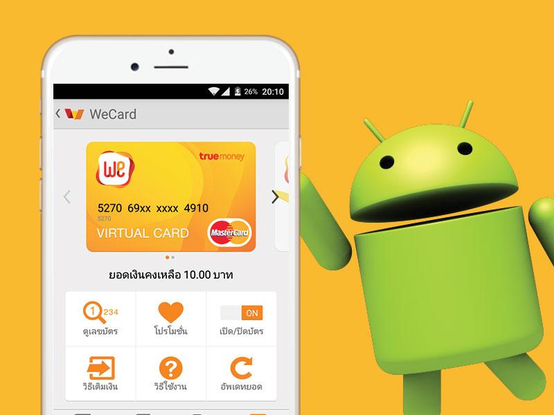 วิธีซื้อแอพ Android โดยไม่ต้องมีบัญชีธนาคาร ด้วยบัตร WeCard