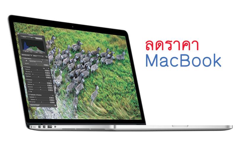 iStudio ลดราคา MacBook Air และ Pro สูงสุด 4,000 บาท