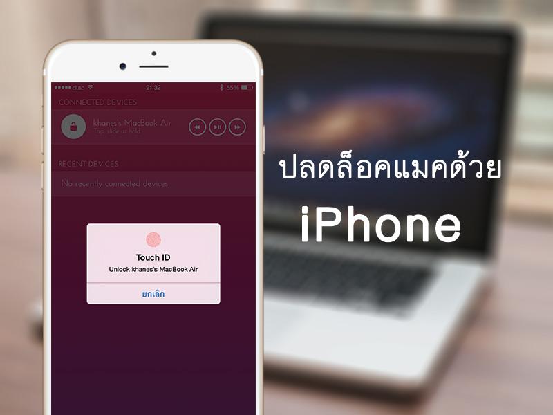 รีวิว MacID for iOS ปลดล็อคแมคได้ ด้วยการใช้ Touch ID